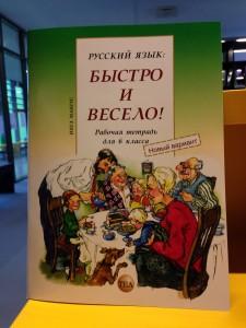 vene keel